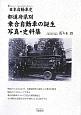 日本自動車史 都道府県別 乗合自動車の誕生 写真・史料集