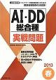 工事担任者 AI・DD 総合種 実戦問題 2013春 「ネットワーク接続技術者」のための国家資格取得の決