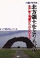 日本固有の領土 北方領土をとりもどす 北方領土問題がわかるQ&A