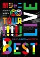 KANJANI∞ LIVE TOUR!! 8EST ~みんなの想いはどうなんだい? 僕らの想いは無限大!!~