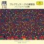 ブルグミュラー:25の練習曲、J.S.バッハ:ピアノ小品集