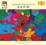 ソナチネ・アルバム1(1)(第1-10番)
