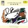 ソナチネ・アルバム1(2)(第11-17番)