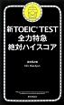 新・TOEIC TEST 全力特急 絶対ハイスコア