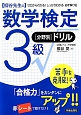 【柳谷先生の】数学検定 3級 [分野別]ドリル ゼロからわかる!しっかりわかる、必ず解ける