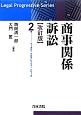 商事関係訴訟<改訂版> リーガルプログレッシブシリーズ2