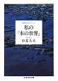 私の「本の世界」 中井久夫コレクション