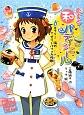 恋する和パティシエール キラリ!海のゼリーパフェ大作戦 (3)