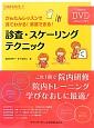 診査・スケーリングテクニック DVD付き かんたんレッスンで見てわかる!実習できる!