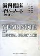 歯科臨床イヤーノート 2014~