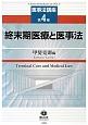 終末期医療と医事法 医事法講座4