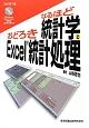 なるほど統計学とおどろきExcel統計処理<第7版> CD-ROM付