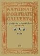 ナショナル・ポートレート・ギャラリー その思想と歴史