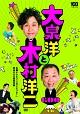 大泉洋と木村洋二 ~札幌テレビ「1×8いこうよ!」放送600回記念盤~