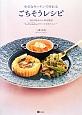 小さなキッチンで作れるごちそうレシピ 予約が取れない料理教室「La Cucinetta」