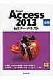 Microsoft Access2013 応用