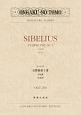 シベリウス 交響曲第1番 ホ短調 作品39