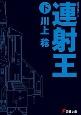 連射王(下) FORTHシリーズ
