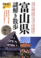 富山県 謎解き散歩 神秘の海、天空の楽園。越中富山は「天然の円形劇場」