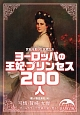 ヨーロッパの王妃・プリンセス200人 宮廷を彩った女性たち