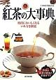 紅茶の大事典 格段においしくなるいれ方を解説