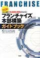 フランチャイズ 本部構築 ガイドブック<決定版> これ1冊で多店舗化戦略がわかる!
