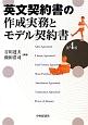 英文契約書の作成実務とモデル契約書<第4版>