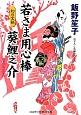 若さま用心棒葵鯉之介 幻の宝剣 書下ろし長編時代小説