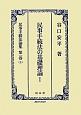 民事手続法の基礎理論 民事手続法論集1(上) (1)