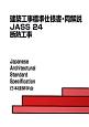 建築工事標準仕様書・同解説 JASS24 断熱工事<改訂版> 2013