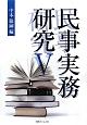 民事実務研究 (5)