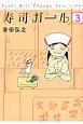 寿司ガール (3)