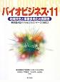 バイオビジネス 地域共生と事業多角化の挑戦者 東京農大型バイオビジネス・ケース(NBC)(11)