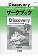 ディスカバリーイングリッシュコミュニケーション ワークブック (1)