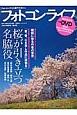 フォトコンライフ 桜が引き立つ名脇役 フォトコンテスト専門マガジン(53)