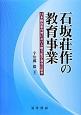 石坂荘作の教育事業 日本統治期台湾における地方私学教育の精華
