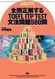 全問正解する TOEFL ITP TEST 文法問題580問 ペーパーテスト式団体受験プログラム