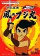 想い出のアニメライブラリー 第8集 少年忍者風のフジ丸 DVD-BOX デジタルリマスター版 BOX1