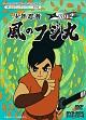 想い出のアニメライブラリー 第8集 少年忍者風のフジ丸 DVD-BOX デジタルリマスター版 BOX2