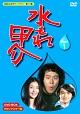 昭和の名作ライブラリー 第15集 水もれ甲介 HDリマスター DVD-BOX PART 1