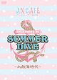 ANCAFESTA'12 SUMMER DIVE ~大航海時代~