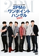 NHKテレビでハングル講座 2PMのワンポイントハングル Vol.1