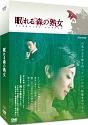 眠れる森の熟女 DVD-BOX