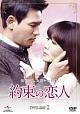 約束の恋人 DVD-SET2