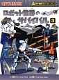 ロボット世界のサバイバル 科学漫画サバイバルシリーズ(3)
