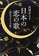 日本の恋の歌~貴公子たちの恋~