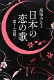 日本の恋の歌~恋する黒髪~