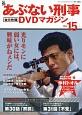 あぶない刑事 全事件簿 DVDマガジン (15)