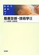 助産学講座 助産診断・技術学2-2 分娩期・産褥期<第5版> (7)