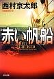 赤い帆船-クルーザー-<新装版> 長編推理小説
